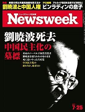週刊ニューズウィーク日本版 「特集:劉暁波死去 中国民主化の墓標」の書影