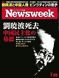 週刊ニューズウィーク日本版 「特集:劉暁波死去 中国民主化の墓標」〈2017年7月25日号〉 [雑誌]