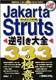 Struts逆引き大全333の極意