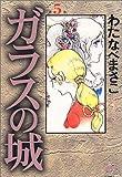 ガラスの城 (第5巻) (ホーム社漫画文庫)