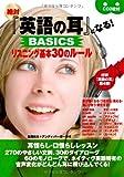 絶対『英語の耳』になる! BASICSリスニング基本30のルール〈CD 2枚付〉