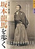 坂本龍馬を歩く (歩く旅シリーズ 歴史・文学) 画像