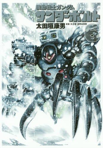 機動戦士ガンダム サンダーボルト 6 (ビッグコミックススペシャル)