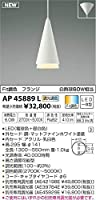 コイズミ KOIZUMI 照明 住宅用 ペンダントライト【AP45889L】