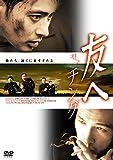 【おトク値!】友へ チング DVD[DVD]