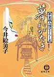暮れがたき―夢草紙人情ひぐらし店 (徳間文庫)