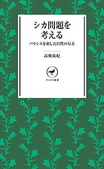 [高槻 成紀]のヤマケイ新書 シカ問題を考える
