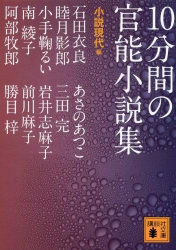10分間の官能小説集 (講談社文庫)の詳細を見る
