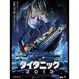 タイタニック2012 (字幕版)