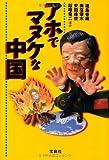 アホでマヌケな中国 (宝島SUGOI文庫)