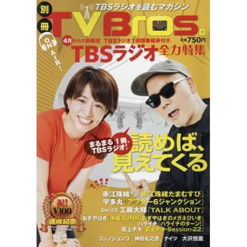 別冊TV Bros. TBSラジオ全力特集 (TOKYO NEWS MOOK 707号)