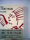新編久坂葉子作品集 (1980年)
