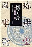 漢字百珍―日本の異体字入門