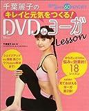 TJムック「千葉麗子のキレイと元気をつくる! DVD de ヨーガLesson」〈DVD〉