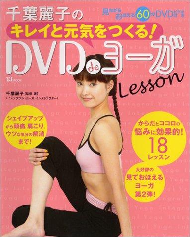 TJムック「千葉麗子のキレイと元気をつくる! DVD de ヨーガLesson」〈DVD〉の詳細を見る