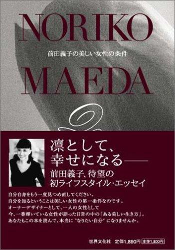 前田義子の美しい女性の条件の詳細を見る