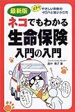 最新版 ネコでもわかる生命保険 入門の入門―メチャやさしい保険のイロハと賢い入り方 (みんなが読んでるネコシリーズ)