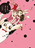 ピンク・ラッシュ (ひらり、コミックス)