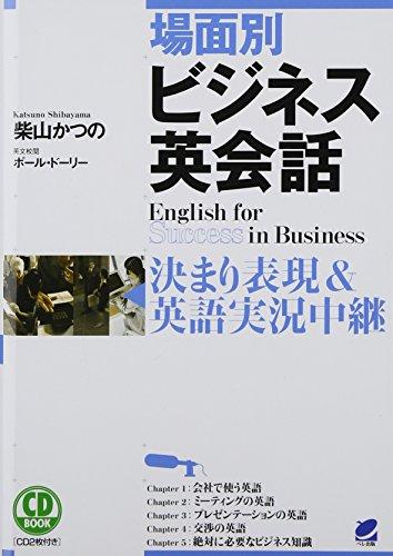 CD BOOK 場面別ビジネス英会話: 決まり表現&シーン別英語実況中継の詳細を見る
