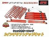 ジムニー JB23/JB33/JB43 2インチ リフトアップキット RPGロングショック赤 ラテラル赤 コイル赤 50mmロングブレーキホース付