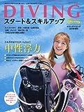 DIVINGスタート&スキルアップ 2017年 08 月号 [雑誌]: マリンダイビング 増刊