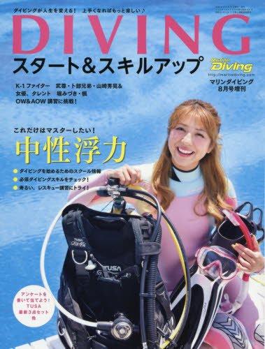 DIVING(ダイビング)スタート&スキルアップ 2017年 08月号 [雑誌]