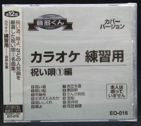 カラオケ 練習用 CD 音多くん 祝い唄1編...