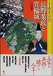 長野業政と箕輪城 (シリーズ・実像に迫る3)