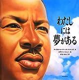 わたしには夢がある [大型本] / ジュニア,マーティン・ルーサー キング (著); カディール ネルソン (イラスト); Jr.,Martin Luther King, Kadir Nelson (原著); さくま ゆみこ (翻訳); 光村教育図書 (刊)