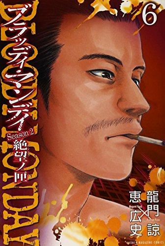 BLOODY MONDAY Season2 絶望ノ匣(6) (講談社コミックス)の詳細を見る