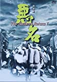 悪名 ~The Badboys Return![DVD]