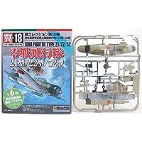 【1】 童友社 1/100 翼コレクション 第18弾 零戦飛行隊 21型/22型/52型 第3海軍航空隊所属機 単品
