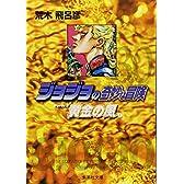 ジョジョの奇妙な冒険 (30) (集英社文庫―コミック版)