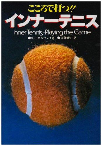 インナーテニス—こころで打つ