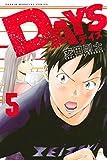 DAYS(5) (週刊少年マガジンコミックス)