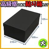 貼り箱 NO8 靴箱 大 (320×200×120) 黒 5個セット (シューズボックス 靴収納ボックス 1足用 ギフトボックス ギフト箱 化粧箱 贈答用)