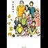 よっけ家族(1) (バンブーコミックス 4コマセレクション)
