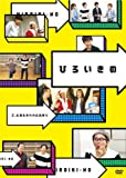 ひろいきの ~広島生まれの広島育ち~[DVD]