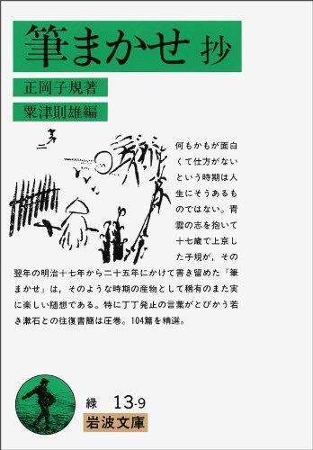 筆まかせ抄 (岩波文庫)の詳細を見る