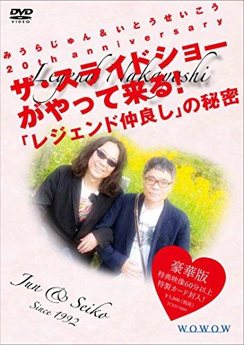 みうらじゅん&いとうせいこう 20th anniversary ザ・スライドショーが...[DVD]