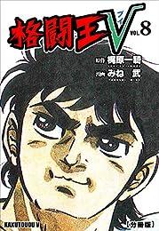 格闘王V【分冊版】8