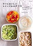 すぐにおいしいストックおかず228―サルビア給食室の作りおきベストレシピ 画像