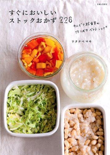 すぐにおいしいストックおかず228―サルビア給食室の作りおきベストレシピの詳細を見る
