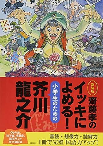 齋藤孝のイッキによめる! 小学生のための芥川龍之介 新装版