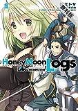 ログ・ホライズン外伝 HoneyMoonLogs 1【期間限定 無料お試し版】 (電撃コミックス)