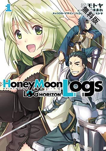 [画像:ログ・ホライズン外伝 HoneyMoonLogs 1【期間限定 無料お試し版】 (電撃コミックス)]