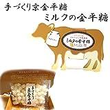 京都 金平糖専門店 緑寿庵清水 手づくり京金平糖 ミルクの金平糖 60g こんぺいとう