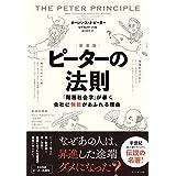 [新装版]ピーターの法則――「階層社会学」が暴く会社に無能があふれる理由