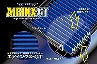 TRUST(トラスト) AIRINX エアインクス GT 純正交換エアーフィルター MZ-8GT マツダ RX-8 12542508