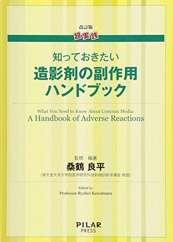 改訂版 超実践 知っておきたい造影剤の副作用ハンドブック